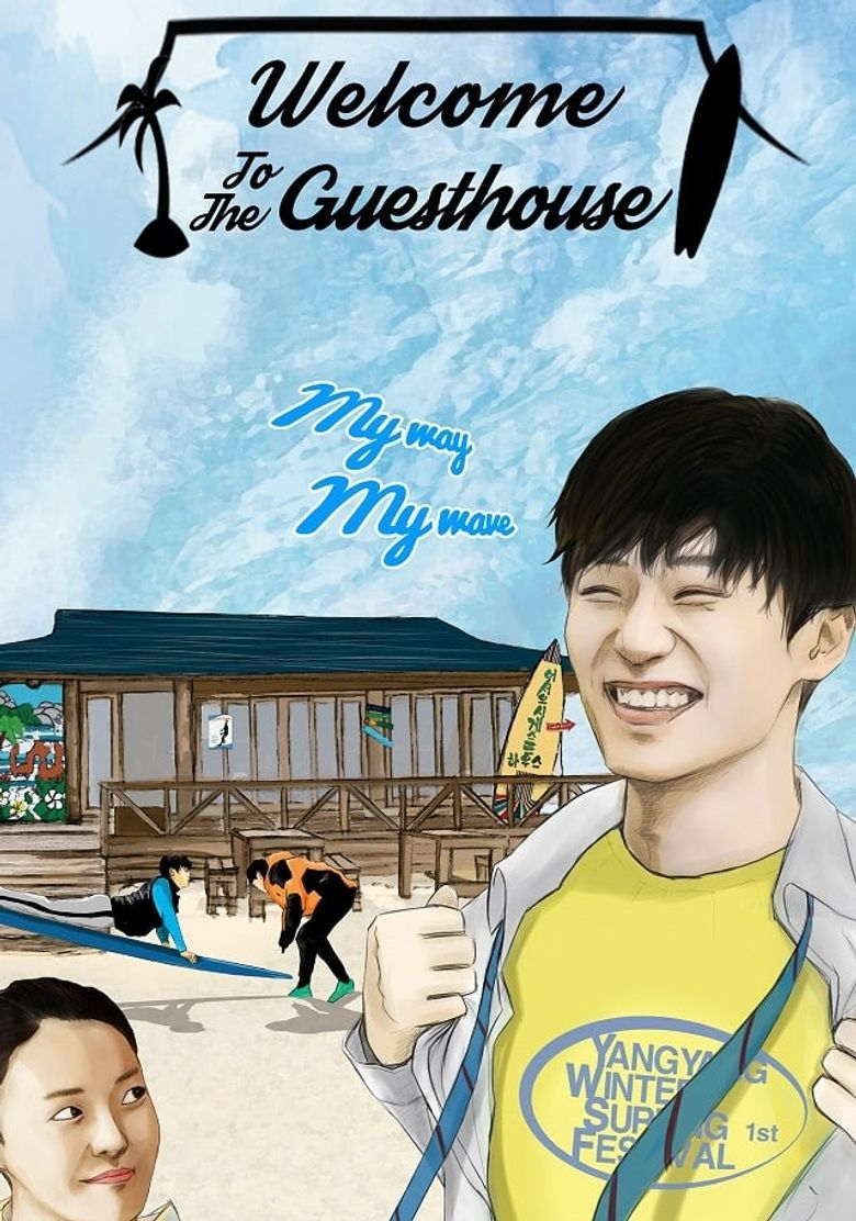 Welcome to the Guesthouse (2020)
